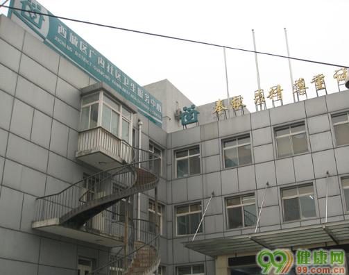 广内社区卫生服务中心