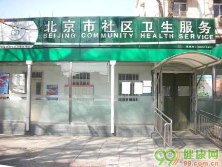 新街口街道官园社区卫生服务站