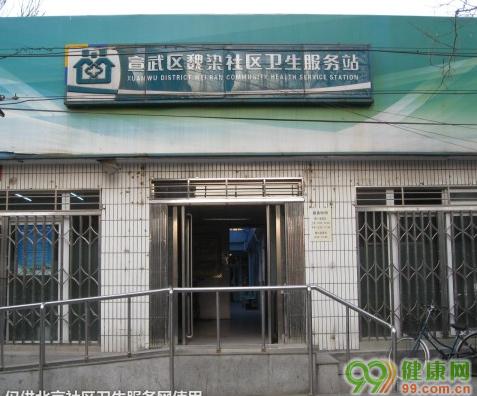 魏染社区卫生服务站