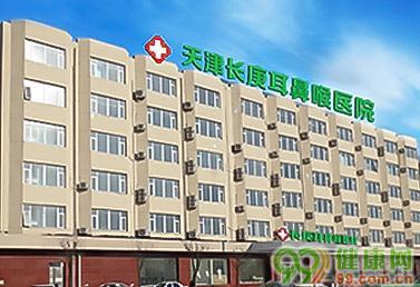 天津第一中心医院和天津长庚医院治疗慢性中耳炎那家好?