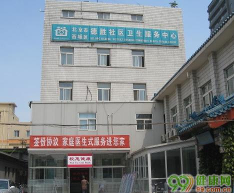 北京市西城区德胜社区卫生服务中心
