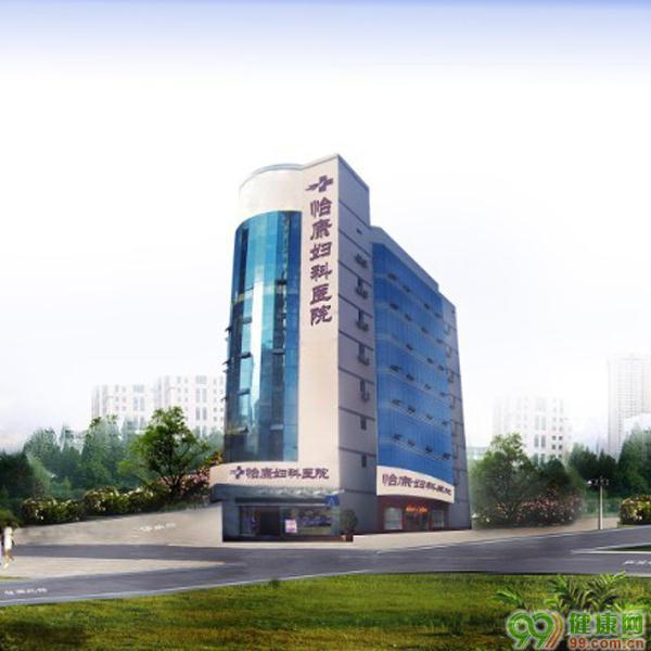 深圳怡康妇科医院