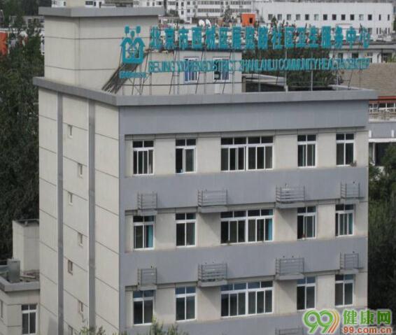 北京市西城区展览路社区卫生服务中心