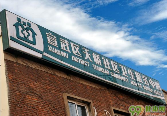 天桥社区卫生服务中心