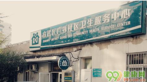 广外社区卫生服务中心