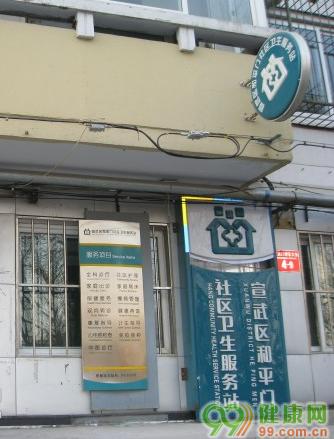 和平门社区卫生服务站