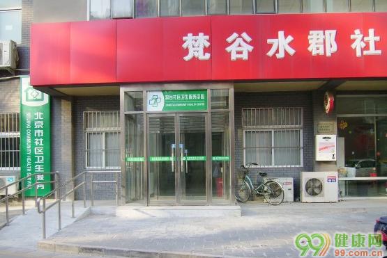 朝阳区将台地区驼房营社区卫生服务站