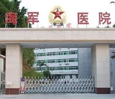 广州海军医院