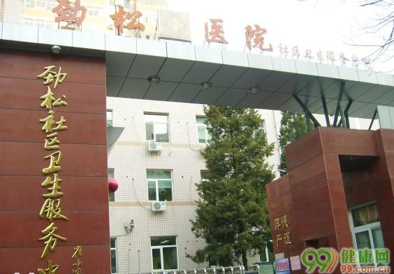 劲松社区卫生服务中心