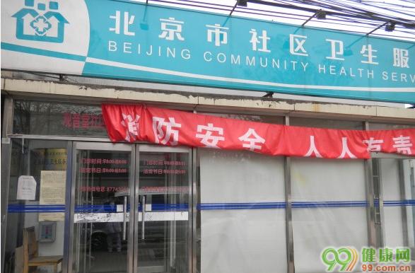 朝阳区王四营地区观音堂社区卫生服务站