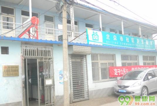 朝阳区王四营地区南花园社区卫生服务站