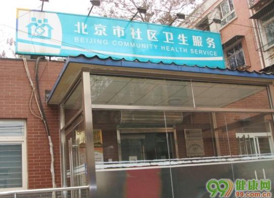 朝阳区垡头街道垡头西里社区卫生服务站