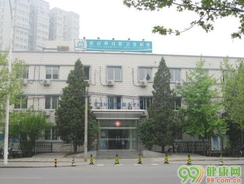 望京社区卫生服务中心