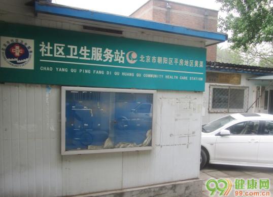朝阳区平房地区平房社区卫生服务站
