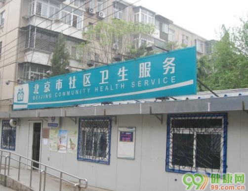 朝阳区左家庄街道新源里西社区卫生服务站