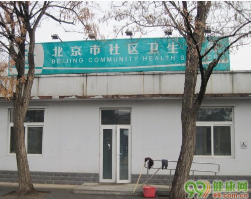 朝阳区崔各庄地区何各庄社区卫生服务站