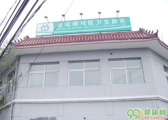 朝阳区崔各庄地区马泉营社区卫生服务站
