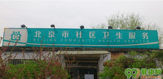北京市朝阳区崔各庄地区奶西社区卫生服务站