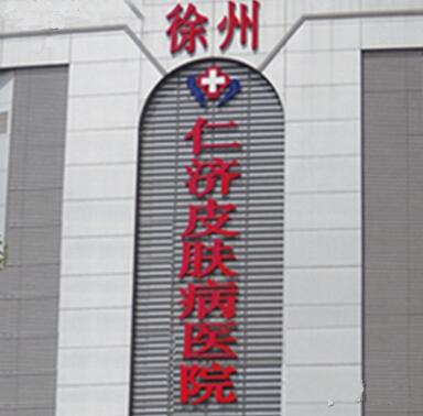 徐州仁济皮肤病医院