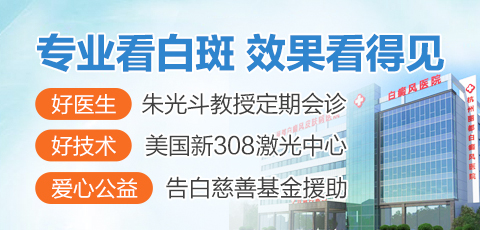 杭州麗都白癜風皮膚病醫院