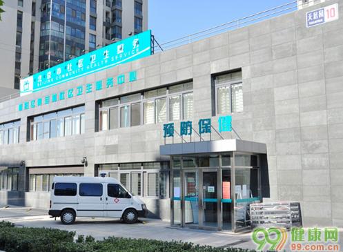 奥运村社区卫生服务中心