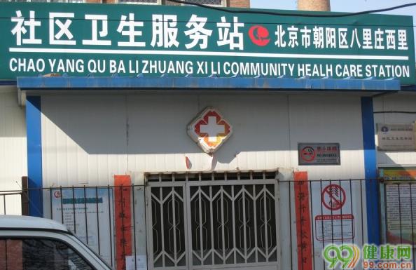 朝阳区八里庄街道八里庄西里社区卫生服务站