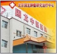 北京国龙中医医院