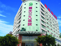 重庆三九医院
