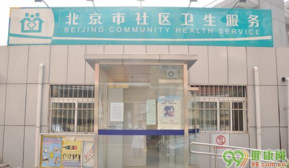 朝阳区香河园街道柳芳南里社区卫生服务站