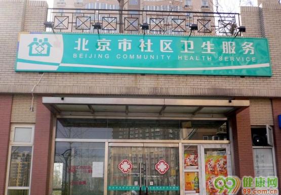 朝阳区望京街道望京西园三区社区卫生服务站