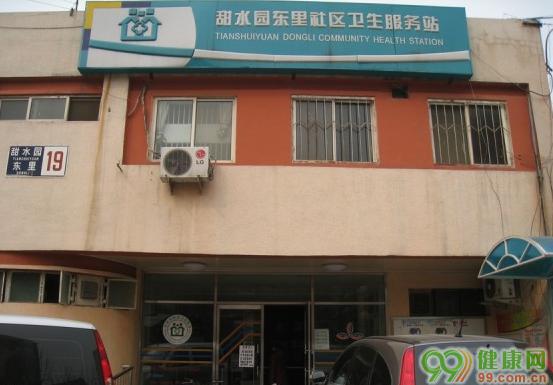 朝阳区甜水园东里社区卫生服务站