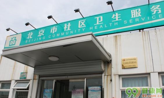 北京市朝阳区金盏地区黎各庄社区卫生服务站