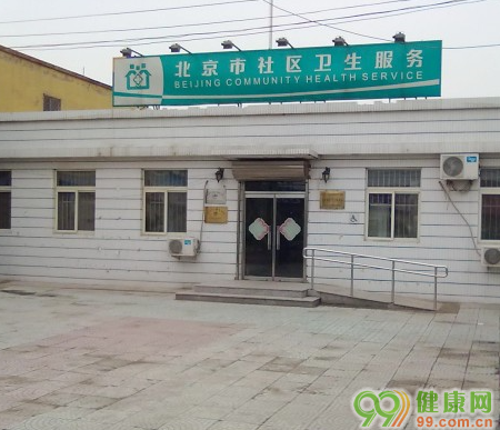 朝阳区崔各庄地区南皋社区卫生服务站