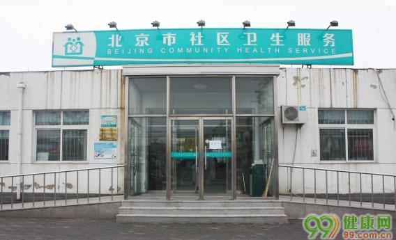 北京市朝阳区金盏地区东窑社区卫生服务站