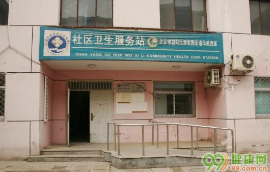 朝阳区潘家园街道华威西里社区卫生服务站