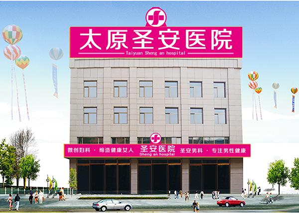 太原圣安中医医院
