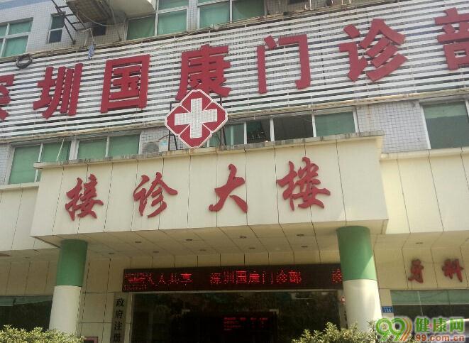 深圳国康门诊部