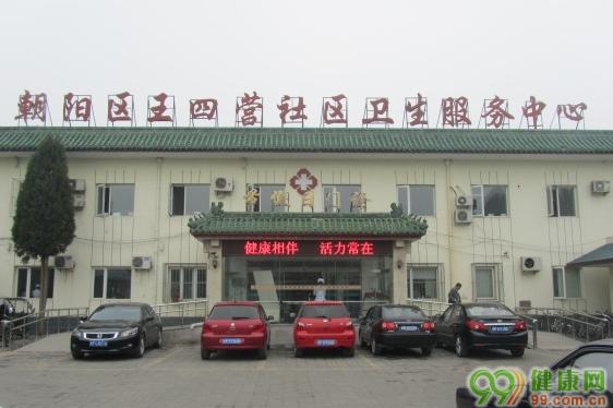 王四营社区卫生服务中心