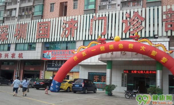 深圳国济门诊部