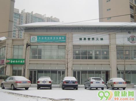 朝阳区望京街道季景社区卫生服务站