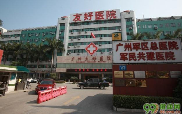 广州友好医院