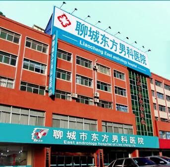 聊城現代男科醫院