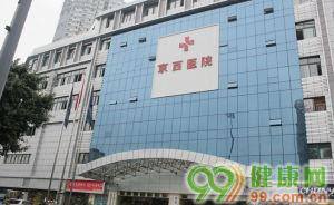 重庆京西医院