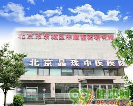 北京晶珠中医医院
