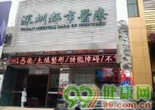 深圳都市门诊部