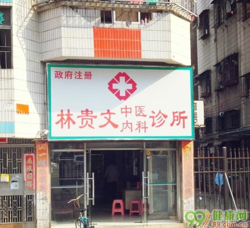 林贵文中医内科诊所
