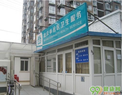 朝阳区奥运村地区南沙滩社区卫生服务站