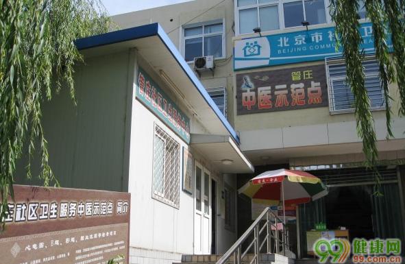 朝阳区管庄地区京通新城社区卫生服务站