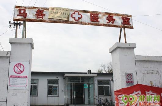 北京市朝阳区金盏地区马各庄社区卫生服务站