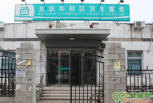 北京市朝阳区金盏地区皮村社区卫生服务站